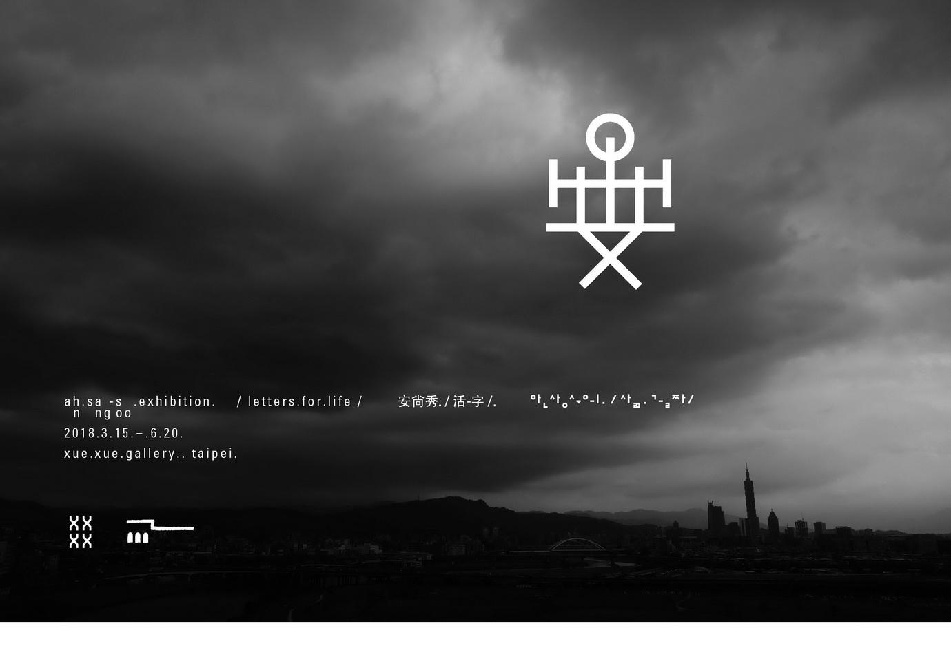 2018 xx taipei poster v4_resize