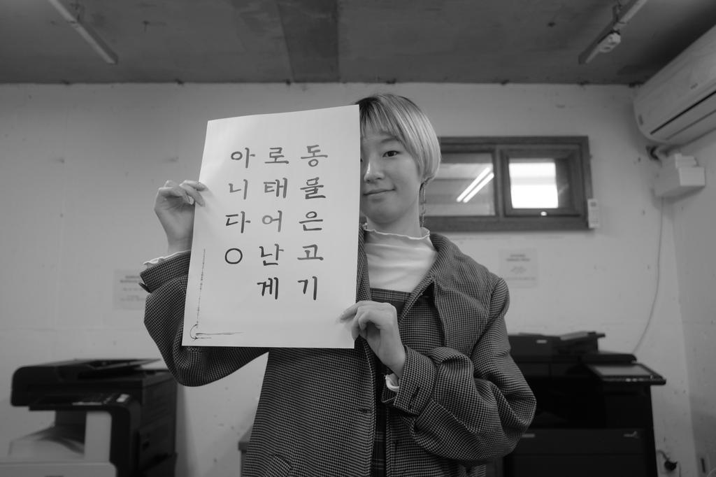 2018-10-08 10-44-한글꼴멋지음ws3_봄_5